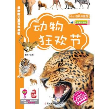 小小百科:动物狂欢会