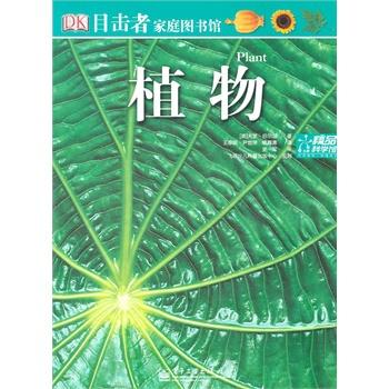 植物(全彩)