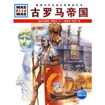 什么是什么:古罗马帝国(平装)