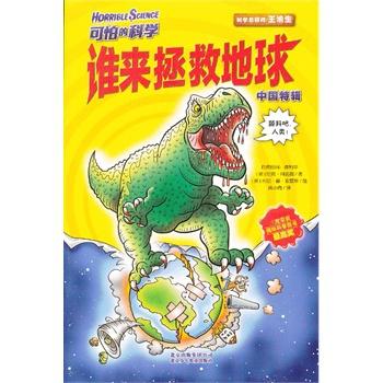可怕的科学中国特辑谁来拯救地球 (英)阿诺德,(英)索雷斯 绘,房小冉 9787530