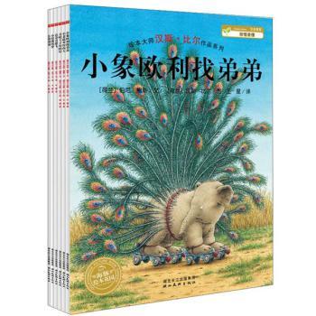 绘本大师汉斯·比尔作品系列(套装全6册)