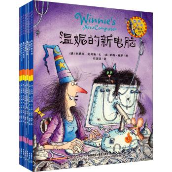 温妮女巫魔法绘本(套装全7册)