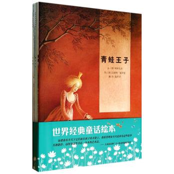 世界经典童话绘本(套装共6册)