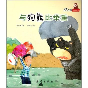 沈石溪动物绘本:与狗熊比举重