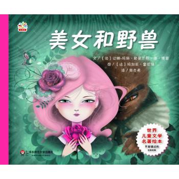 世界儿童文学名著绘本:美女和野兽