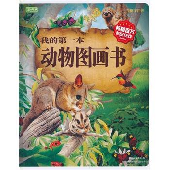 我的第一本动物图画书(精装) 彩书坊编委会