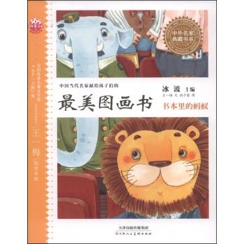 《中外名家典藏书系·中国当代名家献给孩子们的最美图画书:书本里的蚂蚁(注音美绘版)》精选了我国当代著名儿童文学作家王一梅的《斑马生活在城市》、《糊涂先生作曲》、《寄来寄去的蚂蚁》等四十余篇童话作品,《中外名家典藏书系·中国当代名家献给孩子们的最美图画书:书本里的蚂蚁(注音美绘版)》以图画为主,图文并茂地给儿童讲述了一个个精彩有趣的小故事,将带领广大儿童畅游童话王国。