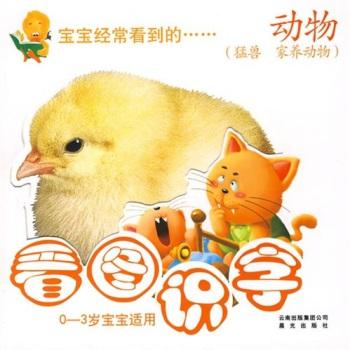 看图识字·动物(猛兽 家养动物)(0-3岁宝宝适用)