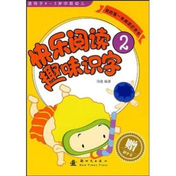 快乐阅读趣味识字2(适用于4-5岁中班幼儿)