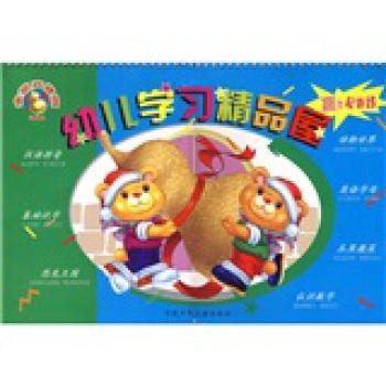 《金葫芦势挂图:幼儿学习精品屋》包括汉语拼音