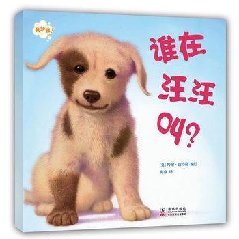 这套可爱的动物宝宝认知书