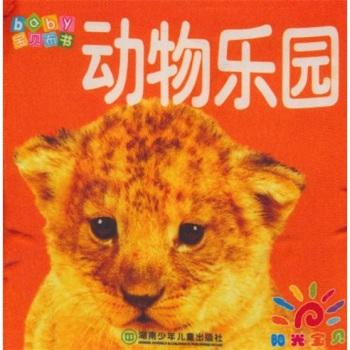 宝贝布书:动物乐园