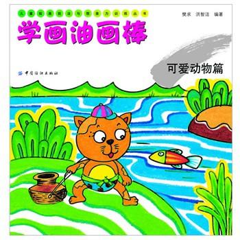 学画油画棒:可爱动物篇(儿童绘画技法与想象力训练丛书)
