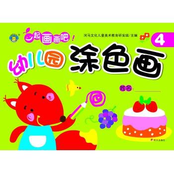 河马文化:幼儿园涂色画4