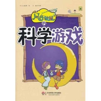 (满48元包邮)风行校园的科学游戏/出版社:华东师范大学出版社