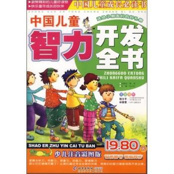 中国儿童成长必读书:中国儿童智力开发全书