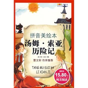 成长文库·世界儿童文学经典:汤姆·索亚历险记(拼音美绘本)