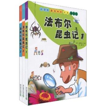 小学生最喜欢的漫画漫画书:法布尔昆虫记(1-3)怎么画昆虫手图片
