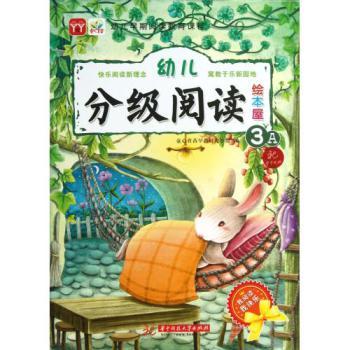 幼儿分级阅读绘本屋(3共2册)
