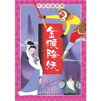 中国动画经典:金猴降妖 张博庆 改编,郑又亦,李红霞,余大芹 绘图