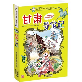 甘肃寻宝记我的第一本大中华寻宝漫画书