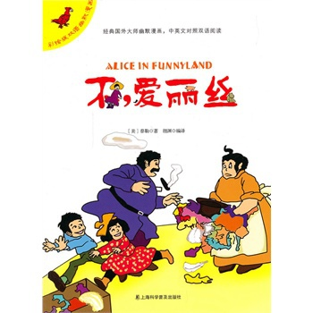 爱丽丝-彩绘版双语幽默漫画