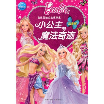 (正版) 芭比美绘公主故事集:小公主的魔法奇迹 w24