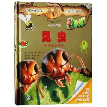 豪华立体版百科全书系列——昆虫和其它动物