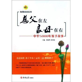 慈父在左 良母在右:中华5000年教子故事