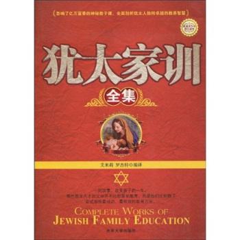 优秀青少年成本读本:犹太家训全集