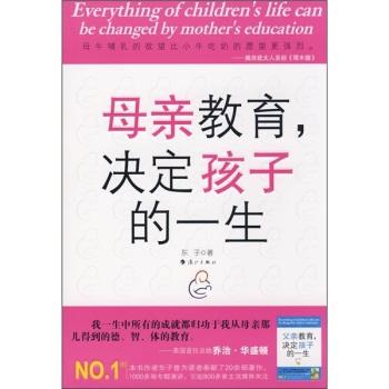 母亲教育,决定孩子的一生