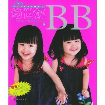 绝世好BB—台湾超人气双胞胎成长手记(赠送超人气网络BABY成长写真光盘)
