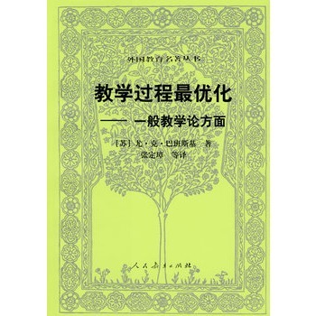 外国教育名著丛书  教学过程最优化——一般教学论法方面