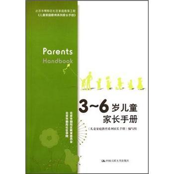 3-6岁儿童家长手册  [Parents Handbook] 《儿童家庭教育系列家长手册》编写