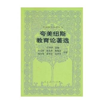 夸美纽斯教育论著选/外国教育名著丛书  9787107174582