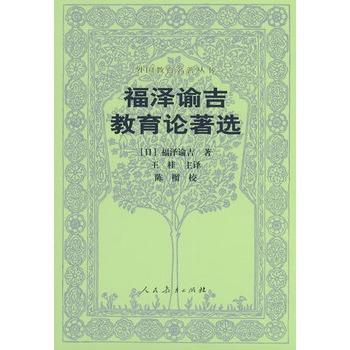 外国教育名著丛书  福泽谕吉教育论著选 (日)福泽谕吉,王桂主 9787107174636