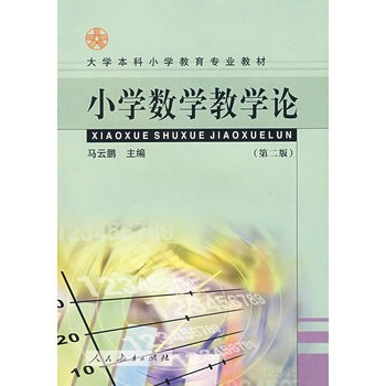 正版 小学数学教学论(第二版)
