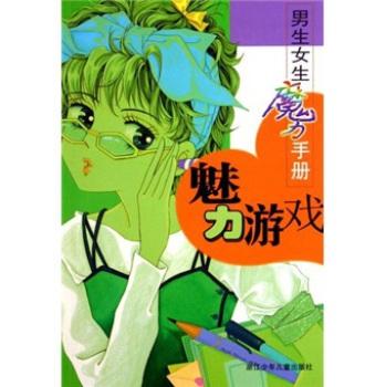 男生女生魔力手册:魅力游戏