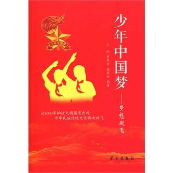 少年中国梦——梦想起飞_教育图书
