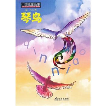 一部展现动物世界的精彩小说,容快乐与励志为一体,同时向广大少年儿童