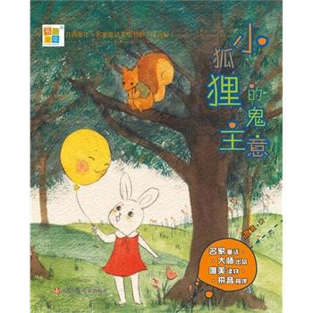 关于小动物的童话的画