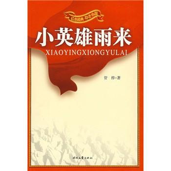 红色经典·励志中国:英雄雨来 图片合集