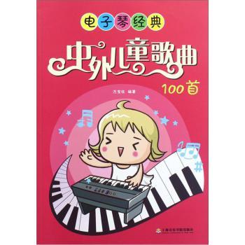 电子琴经典:中外儿童歌曲100首