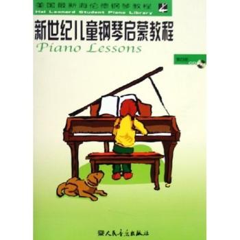新世纪儿童钢琴启蒙教程(第4册)(附cd光盘1张)