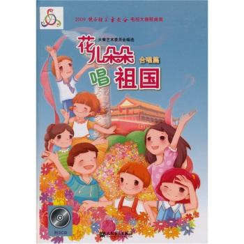 花儿朵朵唱祖国:2009快乐阳光《童歌会》电视大赛歌曲集(合唱篇)