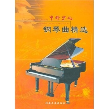 南泥湾 钢琴正谱