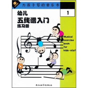 幼儿五线谱入门练习册1