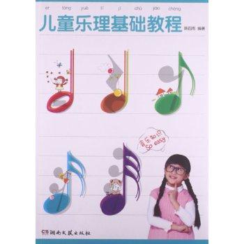 八分音符第六课十六分音符第七课三十二分音符第八课各种音符之间的关