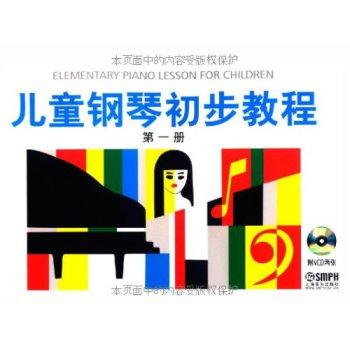 儿童钢琴初步教程(第1册)(附vcd光盘2张)