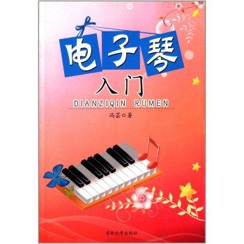"""电子琴独奏曲选生日歌潜海姑娘""""叶塞尼娅""""主题音乐匈牙利舞曲第五号加"""